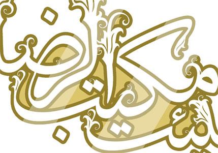 لوگو های هیئات و موسسات مذهبی :: یالثاراتیلوگو بسفارش هیئت مکتب الرضا (ع) زنجان